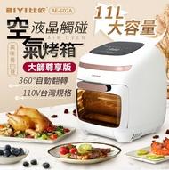 台灣現貨 保固一年 送豪華禮包 比依空氣烤箱 AF-602A 大容量11L 多功能電烤爐 智能氣炸烤箱 氣炸烘烤爐 烹飪設備 智能烤箱 電烤爐