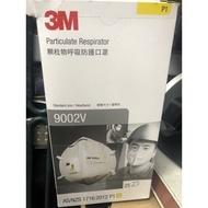 現貨 3M 口罩 3M-9002V P1級 碗型防塵口罩 帶閥型好呼吸 可過濾 單片包裝 3/16出貨