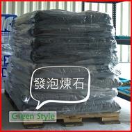 【Green Style綠樣】(10L經濟包) 發泡煉石 (1公升$13)   盆栽 園藝 魚菜共生 水族濾材