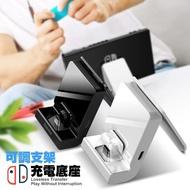 【BASEUS】for 副廠 Nintendo Switch 配件可調支架充電底座 立架 桌上型 穩固