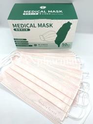 【現貨】丰荷 荷康 醫療用  成人 醫療用 醫療口罩 50片/盒 GOLDEN ROSE 💖玫瑰金😊042553