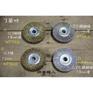 『研磨職人』3英吋 鋼絲輪 平面鋼絲輪 除鏽 不鏽鋼輪 砂輪機用 手提砂輪機專用