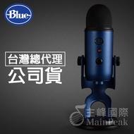 缺貨【台灣總代公司貨】保固2年 美國 Blue Yeti USB 雪怪 專業電容式 電容麥克風 電容式麥克風 靜謐藍