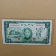 台灣紙鈔民國36年壹佰圓第一廠