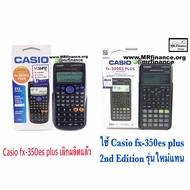 Casio เครื่องคิดเลขวิทยาศาสตร์ Casio FX 350ES Plus