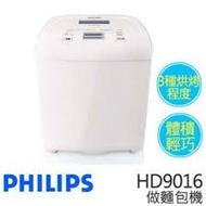 Philips飛利浦 麵包機 HD9016 全新