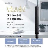 🇯🇵日本salonia專業負離子離子夾