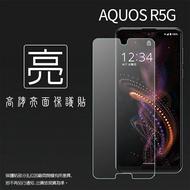 亮面螢幕保護貼 SHARP 夏普 AQUOS R5G SH-R50 保護貼 軟性 高清 亮貼 亮面貼 保護膜 手機膜