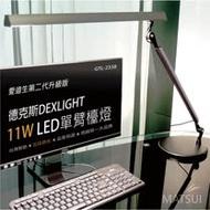 德克斯 DEXLIGHT  11W LED(5段調光)單臂檯燈 GTL-2338