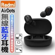 [免運 現貨] 紅米 Redmi AirDots 無線 藍牙耳機 台灣公司附發票 小米 籃牙 運動 耳機 禮品生日禮物