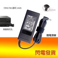 全新 ASUS Q400A MX239H A9 A8Z A8TM A8TC 19V4.74A 充電電源