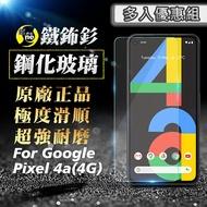 【O-ONE鋼化膜】Google Pixel 4a 4G 保護貼 日本旭硝子 9H 鋼化玻璃 螢幕保護貼 高清強化玻璃 玻璃保護殼