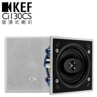 吸頂式喇叭 ★ KEF CI-130CS 公司貨 0利率 免運