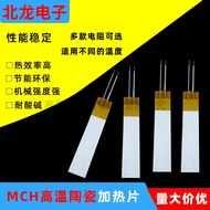 熱銷新品 高溫陶瓷加熱片 MCH發熱片 70*15MM12V36V110V220V加熱板MCH