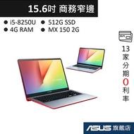 ASUS 華碩 VivoBook S15 S530 S530UN-0091B8250U 窄邊框 筆電 炫耀紅