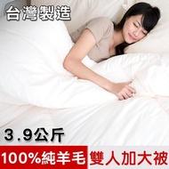 【凱蕾絲帝】台灣製造-超保暖-100%純綿澳洲純新天然羊毛被(雙人加大)