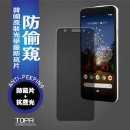 真防窺 谷歌 PIXEL4 / PIXEL 4 3 3A 2 XL  韓國原裝 非滿版防眩光抗藍光 螢幕保護貼 保護貼 雷射切割 台灣製造