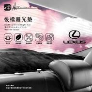 8Ac【後擋避光墊】凌志LEXUS 12'/09 -18' ES 250 後檔保護墊 遮陽毯㊣台灣製 BuBu車用品
