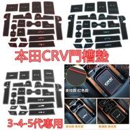 精品本田CRV门槽垫12-19款 3 4 5代 CRV水杯垫 CRV储物槽防尘扶手垫 CRV改装专用 置物