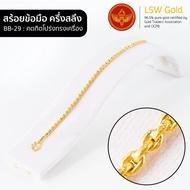hot [ทองคำแท้] LSW สร้อยข้อมือทองคำแท้ ครึ่ง สลึง (1.89 กรัม) ราคาพิเศษ มาพร้อมใบรับประกัน (FLASH SALE 1)