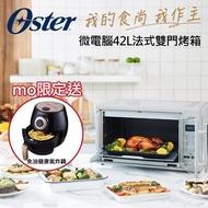 【買就抽德國BRAUN清淨機】美國Oster微電腦42L法式雙門烤箱+Kolin歌林 免油健康氣炸鍋