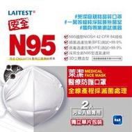 萊潔 N95醫療防護口罩-雪花白/2入袋