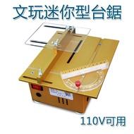 5Cgo文玩微型迷你台鋸 玉石木工DIY電鋸 精密模型鋸 多用途小型切割機110V【含稅代購】544646174357