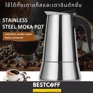 โปรโมชั่น ประจำเดือน หม้อต้มกาแฟสด ชงเอสเปรสโซ่ สเตนเลส Big belly stainless moka pot 4 6 cup ราคาถูก เครื่องชงกาแฟ เครื่องชงกาแฟอัตโนมัติ เครื่องทำกาแฟสด เครื่องชงกาแฟสด เครื่องทำกาแฟ อุปกรณ์ร้านกาแฟ เครื่องชง