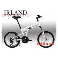 【小謙單車】愛爾蘭自行車 日本 SHIMANO 27速 避震 前後快拆 鋁合金 折疊車