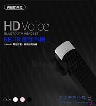 REMAX 藍芽耳機 RB-T9 入耳 耳塞式 單耳耳機 藍芽【H00242】