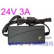 祐祐生活+ 24V 3A 變壓器 充電器 電源供應器通用24V 2A φ5.5x2.5mm