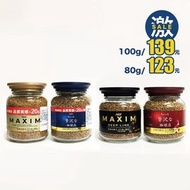 AGF 4種風味MAXIM即溶咖啡 100g / 80g(123元)