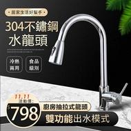 雙11.11 伸縮304不銹鋼 抽拉式廚房水龍頭拉絲  特價