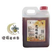 蜂蜜3公斤🍯龍眼蜜🍯🇹🇼 國產蜂蜜🇹🇼 - 捷揚養蜂園
