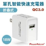 18W QC快充 單孔 USB-A 紅隼 PowerFalcon iPhone X / XS / XS MAX / XR 電源供應器 安規認證 充電頭 美規折疊充電頭 免運
