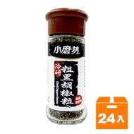 小磨坊 冷研粗黑胡椒粒 35g (24入)/箱