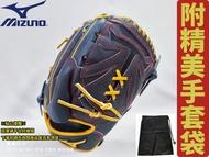 MIZUNO 美津濃 棒球手套硬式 棒球 棒壘手套 內野 投手擋 高級牛皮 全牛 STARIA 1ATGH21501-2【大自在運動休閒精品店】
