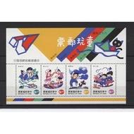 83年童玩郵票小全張一張上品(特333)(專333)
