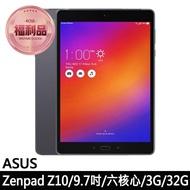 【ASUS 華碩】福利品 八成新 Zenpad Z10 美版9.7寸六核心平板電腦 贈鋼化貼(3G/32G)