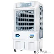 工業冷風機行動水空調大型水冷空調扇單冷氣扇廠房商家用制冷風扇QM    西城故事618購物節