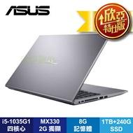 【筆電高興價】8G+240G SSD加強版 ASUS Laptop X409JP-0041G1035G1 星空灰 華碩窄邊框戰鬥版筆電/i5-1035G1/MX330 2G/8G/1TB+240G SSD/14吋FHD/W10