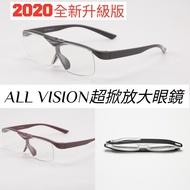 【🆕️2020全新升級版】日本同步ALL VISION免驗光超掀放大國民眼鏡  放大眼鏡