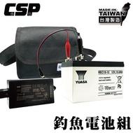 【CSP進煌】大豐收釣魚組12V15AH 電動捲線器專用電池整套組 HI-POWER  DAIWA  MIYA 適用