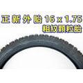 《意生》正新輪胎 16 x 1.75 粗紋胎 / 16*1.75 顆粒胎 粗紋顆粒胎單車外胎16吋小折外胎16吋童車外胎