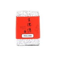 【王德傳】阿里山烏龍150g