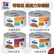 希爾思 Hill's 貓 c/d cd stress id kd 泌尿道/腎臟/消化系統/舒緩緊迫 處方罐頭 82克*6