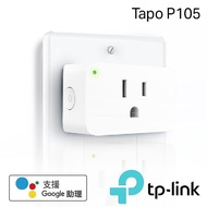【TP-Link】Tapo P105 wifi無線網路智能智慧插座開關(支援Google nest mini音箱)