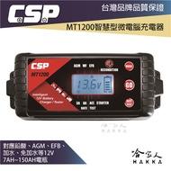CSP MT1200 12V 電池充電器 8a 電池保養 含發票 汽車 機車電瓶 玩具車 efb agm 哈家人