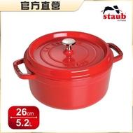 【法國Staub】圓型鑄鐵鍋 26cm-櫻桃紅