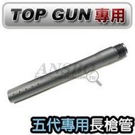 [強尼五號] TOP GUN 5代鎮暴槍專用 直膛線長槍管 BB槍 漆彈槍 CO2鎮暴槍